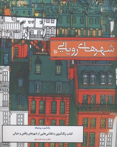 رنگ-آميزي-شهرهاي-رويايي-خشتي-بزرگ(بزرگسال)