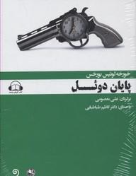 -كتاب-گوياي-پايان-دوئل(dvd)