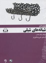 -كتاب-گوياي-شبانه-هاي-شيلي(dvd)