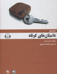 كتاب-گوياي-داستان-هاي-كوتاه