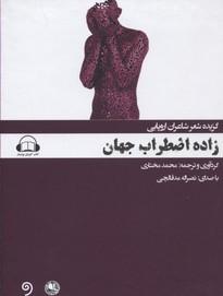 كتاب-گويا-زاده-اضطراب-جهان