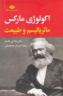 اكولوژي-ماركس-ماتريالسم-وطبيعت