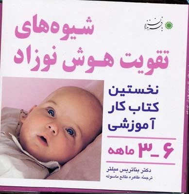 شيوه-هاي-تقويت-هوش-نوزاد(3تا6ماه)