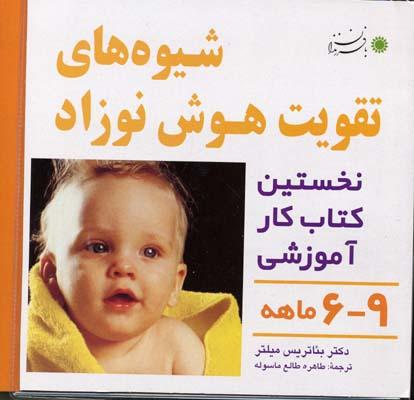 شيوه-هاي-تقويت-هوش-نوزاد(6تا9ماه)