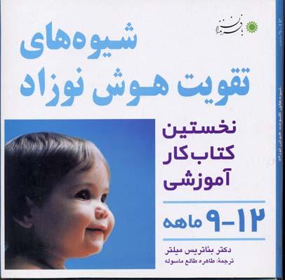 شيوه-هاي-تقويت-هوش-نوزاد(9تا12-ماه)