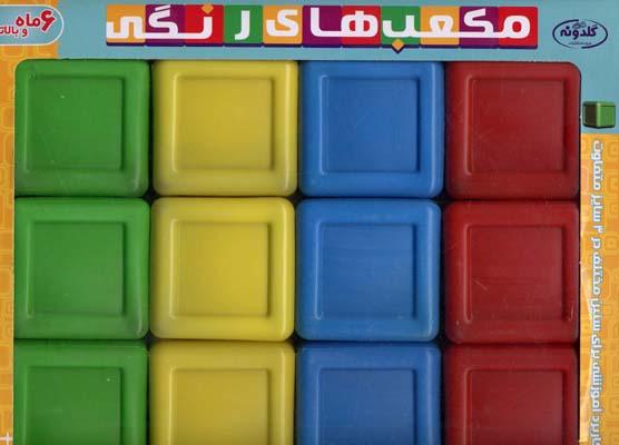 مكعب-هاي-رنگي----7سانتي-