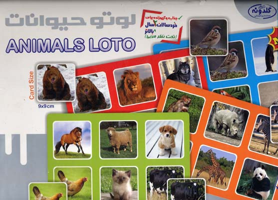 لوتو-حيوانات-animals-loto
