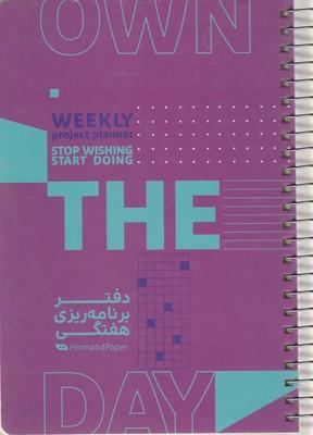 دفتر-برنامه-ريزي-هفتگي