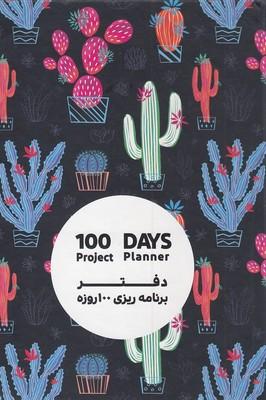 دفتر-برنامه-ريزي-100-روزه-پلنر