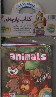 كتاب-پارچه-اي-حيوانات-وحشي