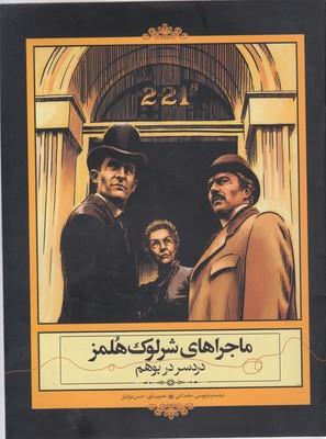 ماجراهاي-شرلوك-هلمز-دردسردر-بوهم