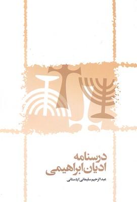 درسنامه-اديان-ابراهيمي