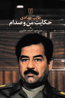 حكايت-من-و-صدام