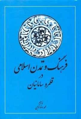 فرهنگ-و-تمدن-اسلامي-سامانيان