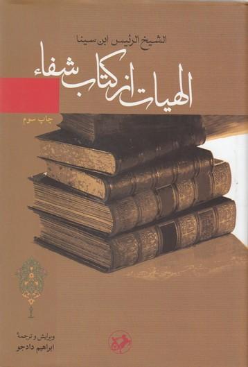 الهيات-ازكتاب-شفاr(وزيري)اميركبير