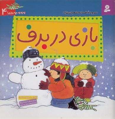 به-به-چه-روزي-(4)بازي-در-برف