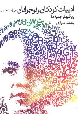 ادبيات-كودكان-ونوجوان(وزيري)روشنگران