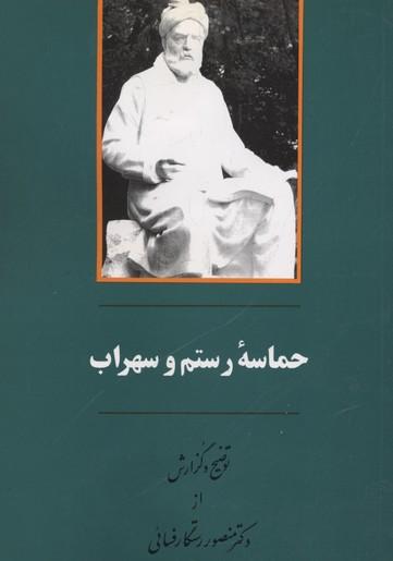 حماسه-رستم-وسهراب(وزيري)جامي