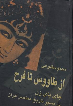 ازطاووس-تافرح(r)وزيري-علم