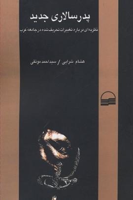 پدرسالاري-جديد(رقعي)كوير