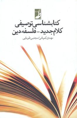 كتابشناسي-توصيفي-كلام-جديد--فلسفه-دين
