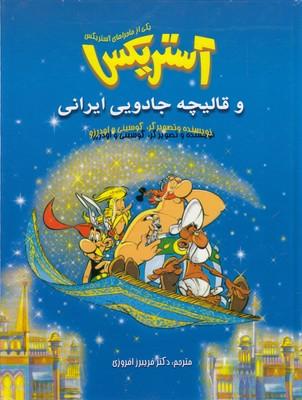 آستريكس-و-قاليچه-جادويي-ايرانيr(رحلي)سامر