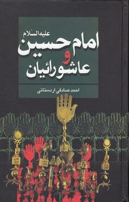 امام-حسين-عليه-السلام-وعاشورائيان