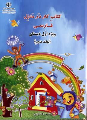 كتاب-كار-در-منزل-فارسي-(2-جلدي)