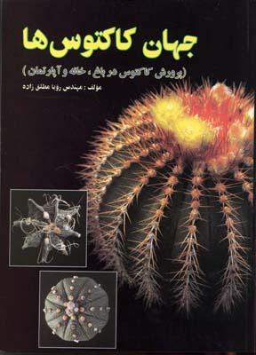 جهان-كاكتوس-ها(وزيري)فرهنگ-جامع