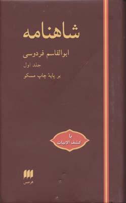 شاهنامه-فردوسي(2جلدي-قابدار-rپالتويي)هرمس