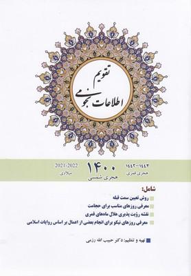 تقويم-اطلاعات-نجومي1398