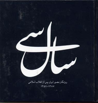 سال-سي---روزنگار-مصور-ايران-پس-از-انقلاب-اسلامي