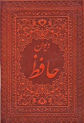 ديوان-حافظ-(چرم---معطر)