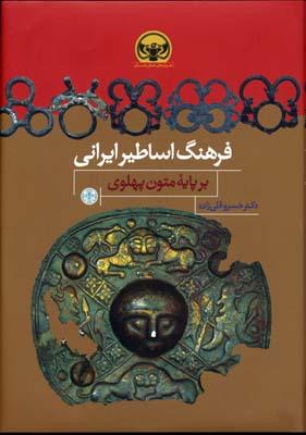 فرهنگ-اساطير-ايراني