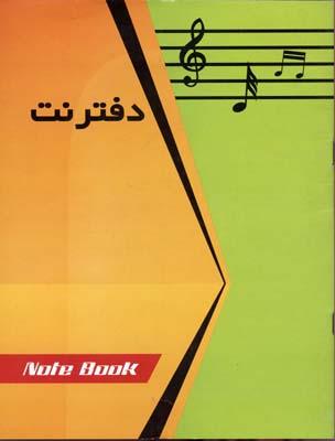 دفتر-نت(رحلي-5خط)