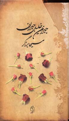 پك-جبران-خليل-جبران-(5جلد)