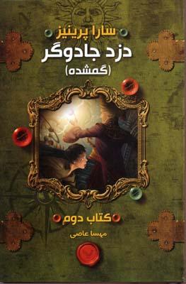 دزد-جادوگر(كتاب-دوم)