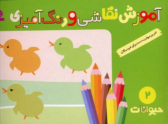 آموزش-نقاشي-و-رنگ-آميزي(2)حيوانات