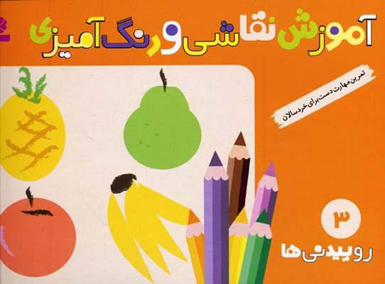 آموزش-نقاشي-و-رنگ-آميزي(3)روييدني-ها