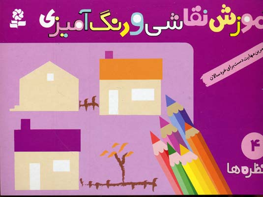 آموزش-نقاشي-و-رنگ-آميزي(4)منظره