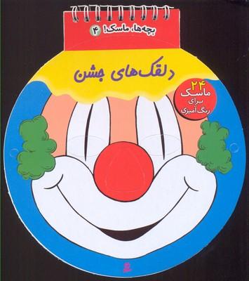 بچه-ها-ماسك(4)دلقك-جشن-----قدياني