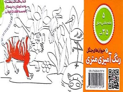 رنگ-آميزي-متري-6-حيوان-هاي-جنگل