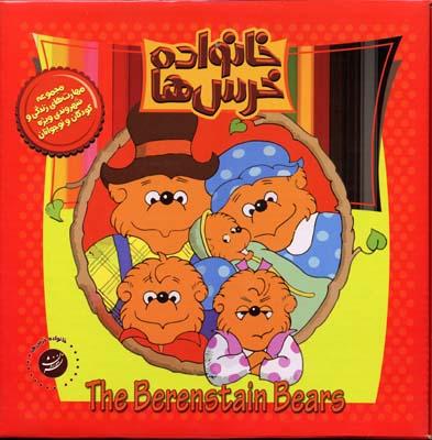 پك-خانواده-خرس-ها(1-12)خشتي-موزون