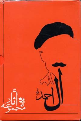 مجموعه-آثار-جلال-آل-احمد(10جلدي)