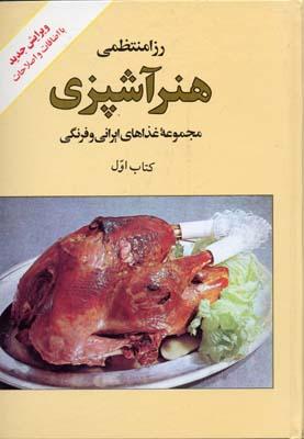 هنر-آشپزي-رزا-منتظمي(2جلدي-rوزيري)كتاب-ايران