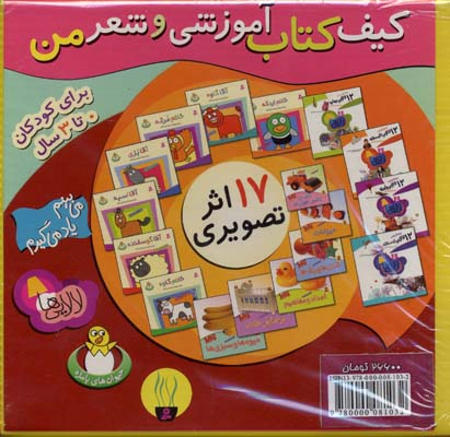 كيف-كتاب-آموزشي-آموزش-و-شعر-من-(17جلد)-