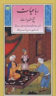 گزينه-ادب-پارسي(6)رباعيات