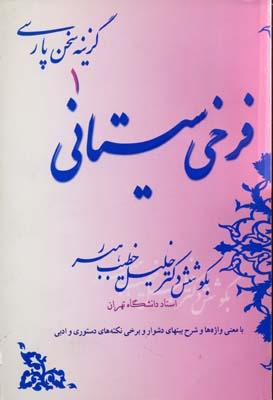 گزينه-سخن-پارسي(1)فرخي-سيستاني-