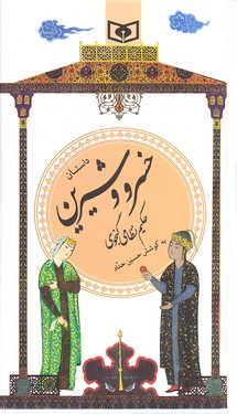 گزينه-ادب-پارسي(22)داستان-خسرو-و-شيرين