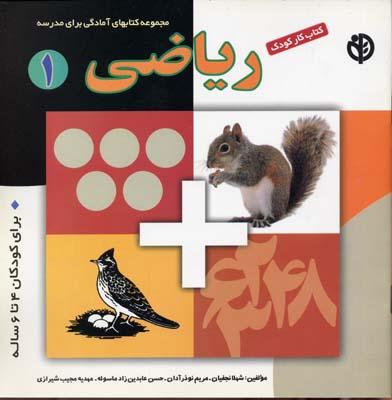 كتاب-كاركودك-(1و2)-آمادگي-رياضي